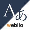 Weblio 英語翻訳 英語の翻訳アプリで...