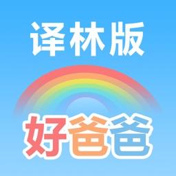 好爸爸学习机 - 小学英语作业帮辅(苏教译林牛津版合集 )