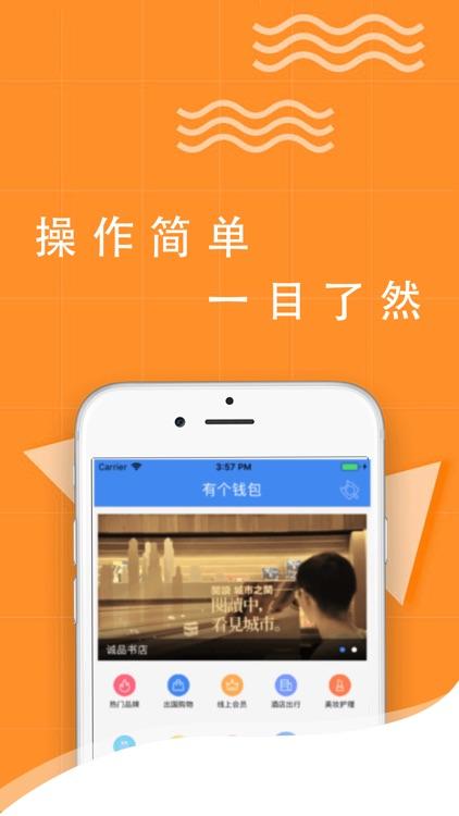 有个钱包 - 年轻人都在用 screenshot-3