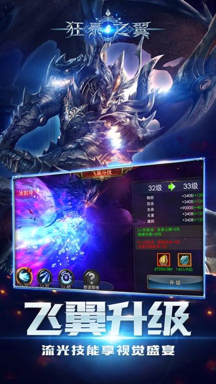 狂暴之翼-3D魔幻ARPG手游