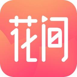 花间直播-天天面对面直播app