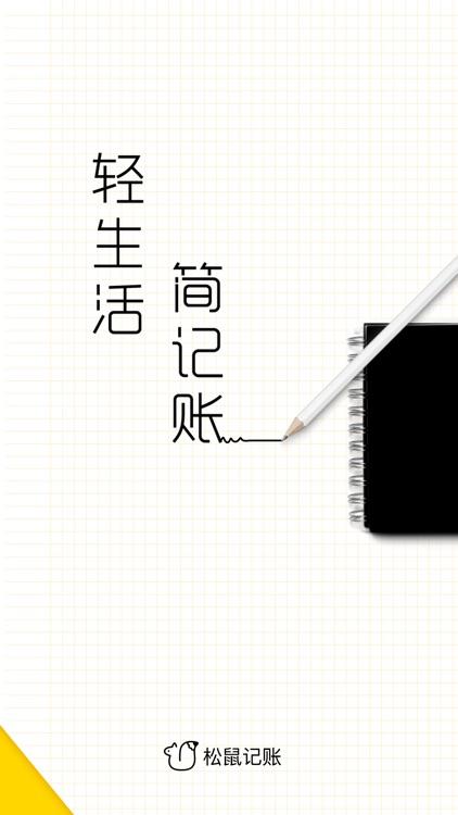 松鼠记账管家-记账理财专业工具 screenshot-0