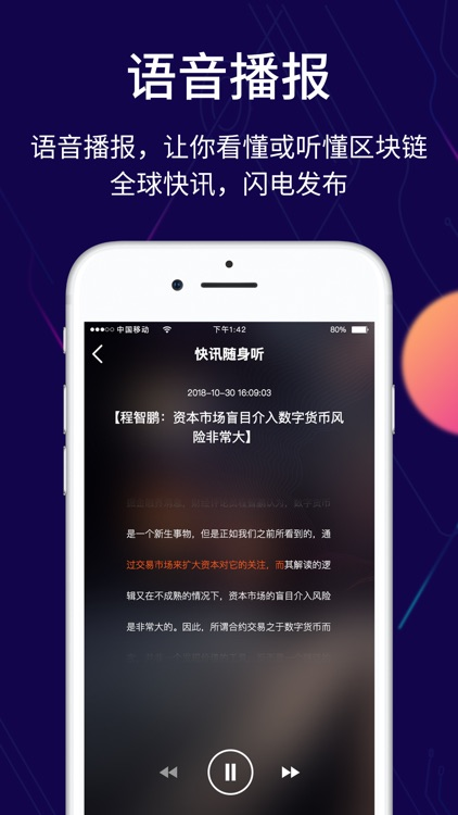 新财经-全球区块链新闻资讯媒体平台 screenshot-3