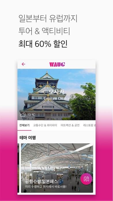 와그 - No.1 여행 액티비티 예약 앱 for Windows