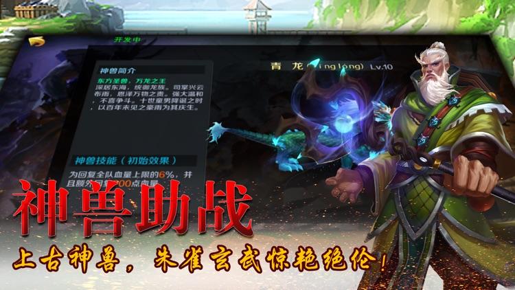 水浒㊣真水浒-武侠动作传世手游 screenshot-3
