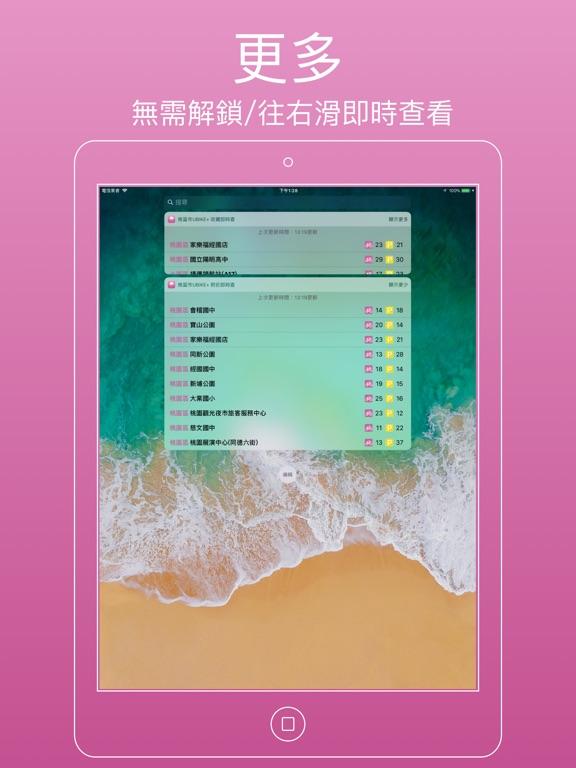 桃園市UBike+ screenshot 10