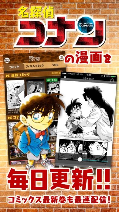 名探偵コナン公式アプリ -毎日1話更新!-スクリーンショット