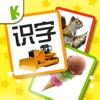 寶寶識字卡-嬰幼兒童早教遊戲