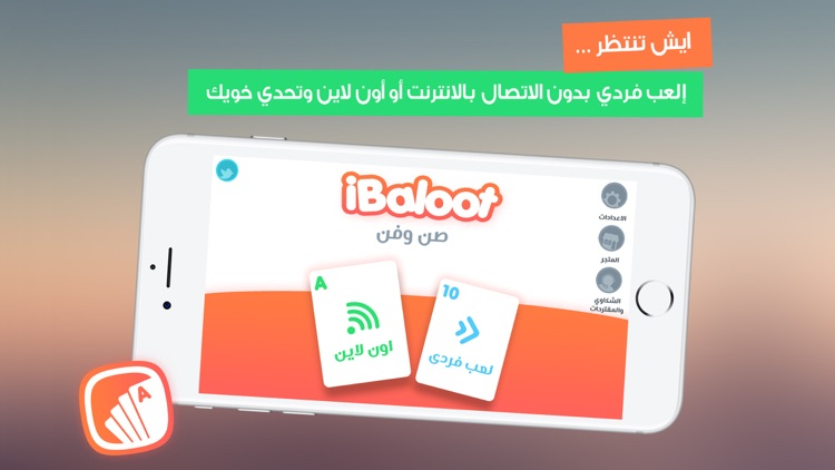 iBaloot - بلوت screenshot-0