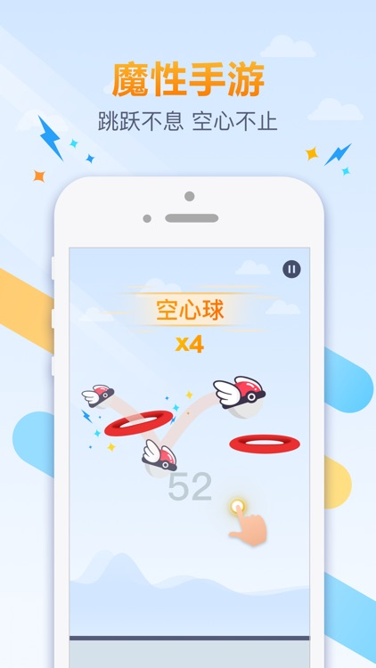 跳跃吧球球-魔性减压小游戏! screenshot-0