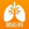 肺癌邦-癌症肿瘤患者康复必备