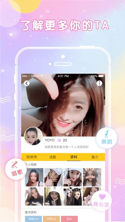 密视-一对一真人语音视频交友聊天 screenshot-4