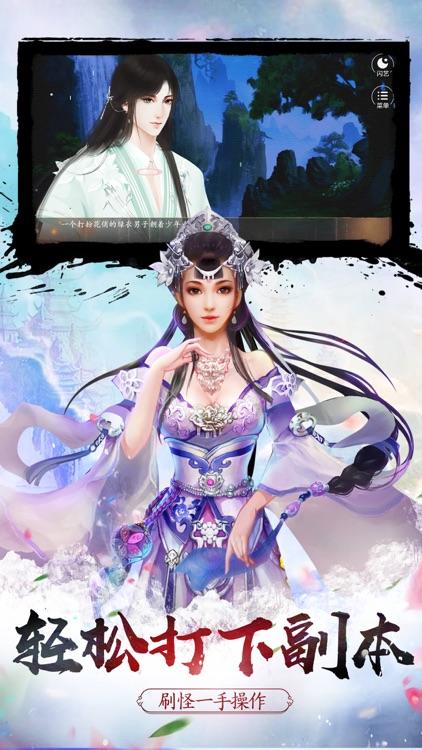 仙侠 - 仙灵传说 screenshot-4