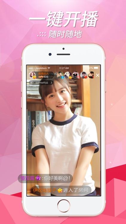 桃子直播-深夜直播诱惑秀场 screenshot-3