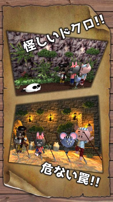 アニマル海賊団【間違い探しゲーム】のスクリーンショット3