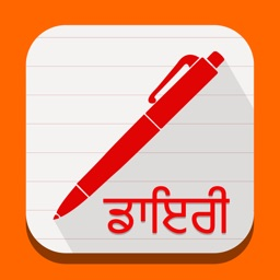 Punjabi Diary