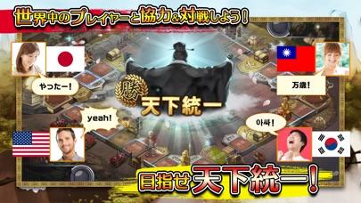 三国志ダイス ~天下統一~ 【国盗りボードゲーム】のスクリーンショット5