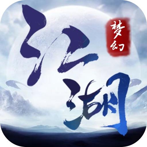 梦幻江湖-古剑修真寻仙问道