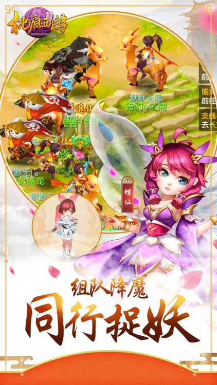 桃源西游-3D经典回合制手游 screenshot-3