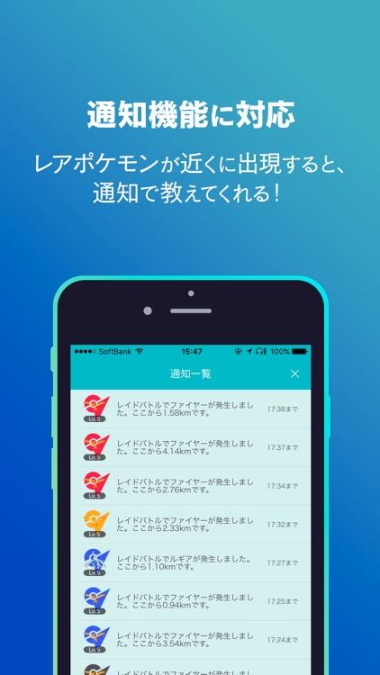 1秒マップ for ポケモンgo