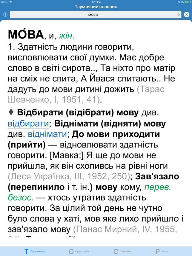 скачати орфографчний словник укрансько мови