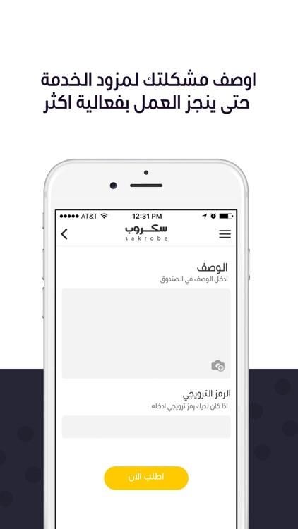 Sakrobe | سكروب screenshot-3