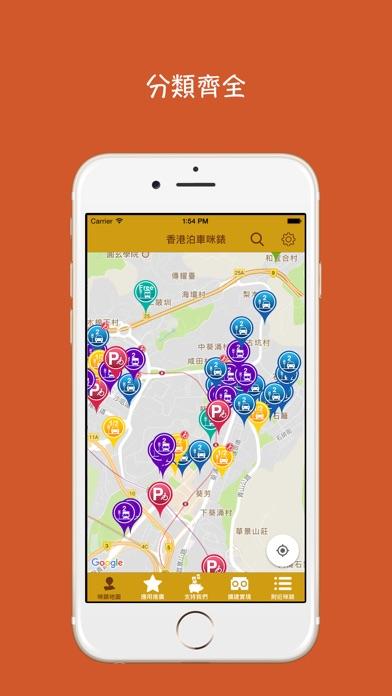 香港泊車咪錶 HK Parking (HKMeter)屏幕截圖2