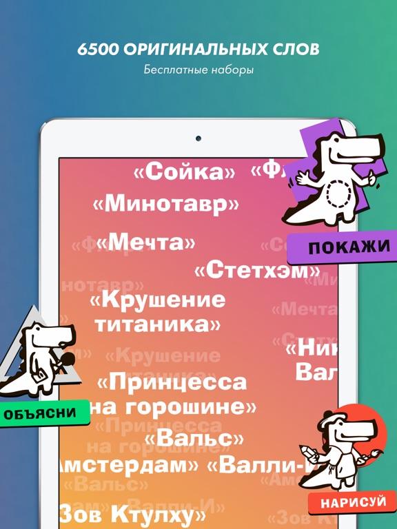 Крокодил Кинокнижный - Игра для компании друзей для iPad