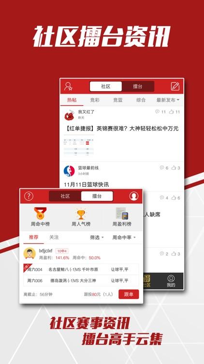彩店宝彩票-手机买体育彩票、彩票、足球彩票 screenshot-4