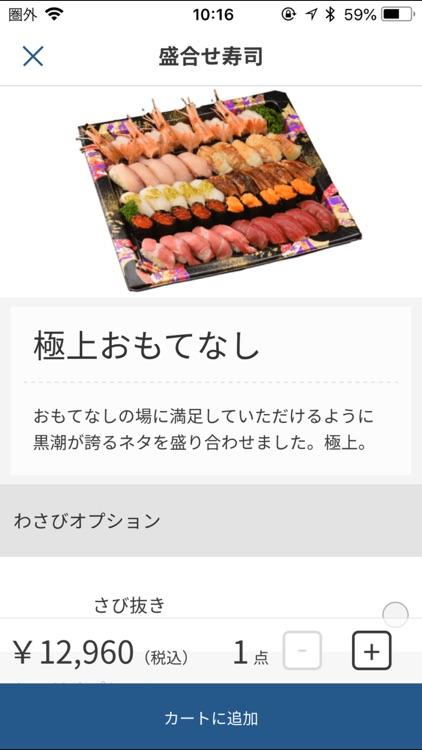 黒潮鮨お持ち帰り予約アプリ screenshot-3