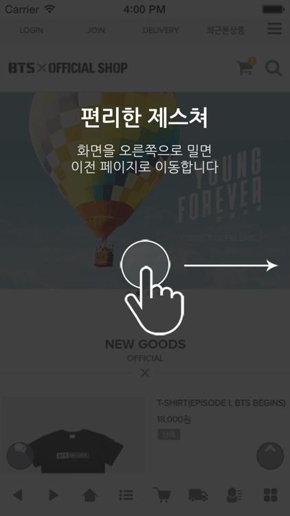 방탄소년단 공식쇼핑몰 BTS OFFICIAL SHOP