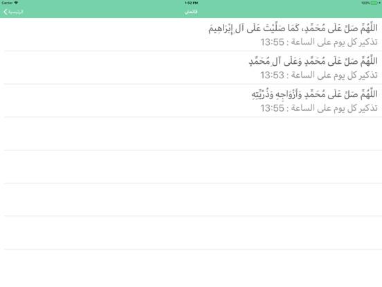 تذكير الصلاة على الحبيب محمد screenshot 8