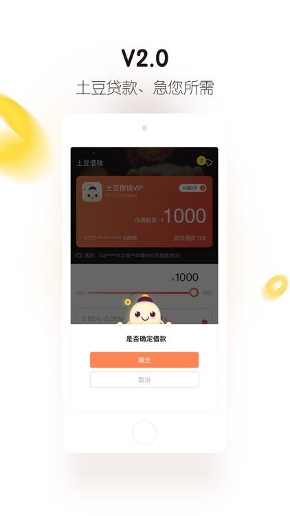 土豆借钱-小额贷款手机借钱软件 screenshot-3