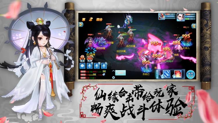 梦幻Q传-私服西游回合制游戏 screenshot-4