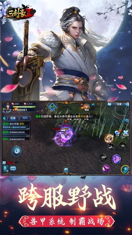 三剑豪2- 指尖江湖 3D武侠大世界 screenshot-4