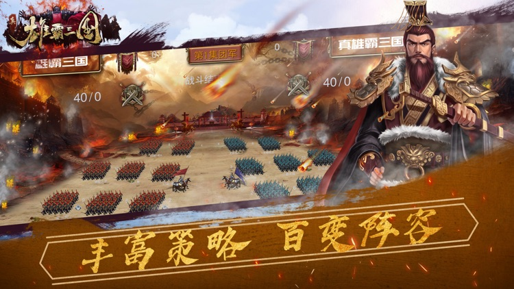 真雄霸三国-经典三国动作策略游戏 screenshot-4