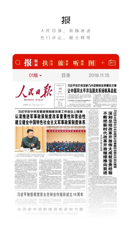 人民日报—有品质的新闻 screenshot-3