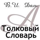 Толковый словарь Даль icon