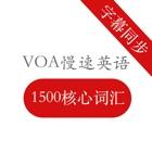 VOA慢速英语《1500核心词汇》 icon
