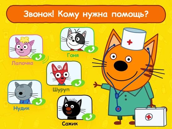 Три Кота Доктор, Игры от СТС для iPad