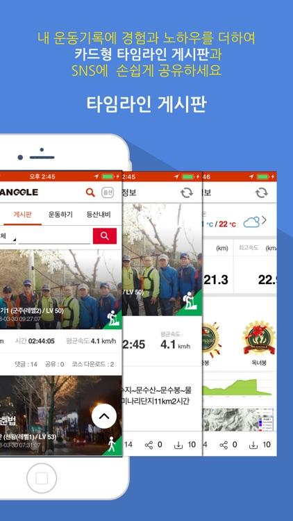 등산, 자전거 내비게이션 Tranggle GPS screenshot-6