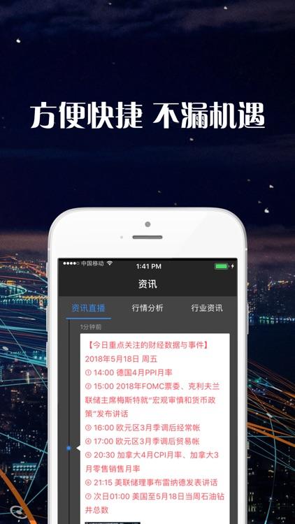 期货原油交易—黄金、白银等贵金属资讯平台 screenshot-3