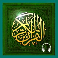 Read Listen Full Quran Coran Koran Mp3 قرآن كريم