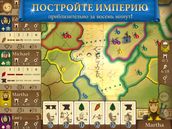 Восьмиминутная Империя для iPad