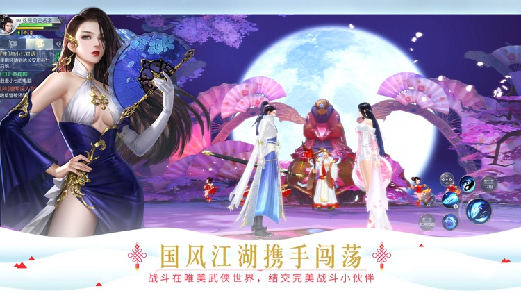 大唐无双—网易新国风群战手游 screenshot-3