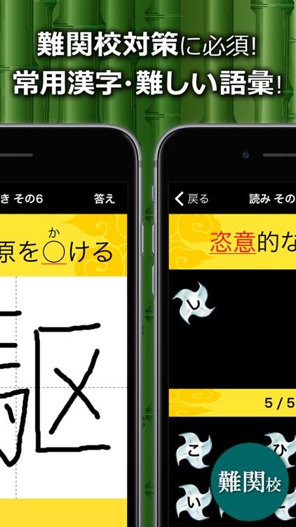 中学生漢字(手書き&読み方)-高校受験漢字勉強アプリ screenshot-3