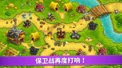 Screenshot for 王国保卫战:复仇 in China App Store