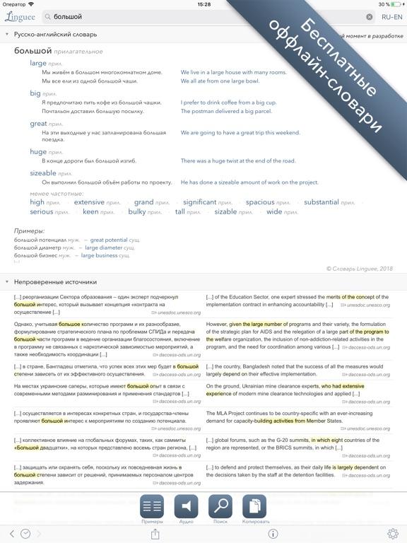 Словарь Linguee Скриншоты8