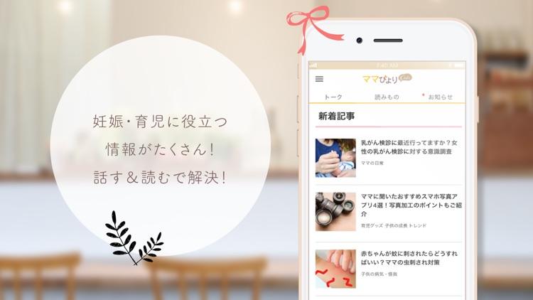 ママびよりカフェ 妊娠中〜育児中ママ限定チャットアプリ screenshot-3