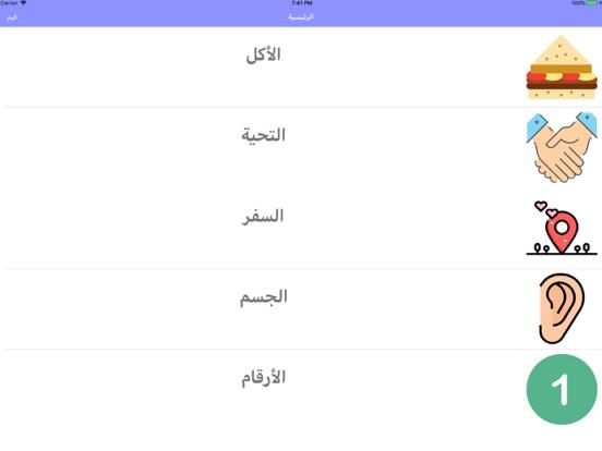 تعلم الاسبانية بسهولة screenshot 6